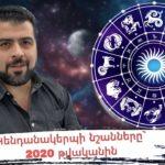 Гороскоп на 2020 год, что ждет знаков зодиака
