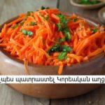 Как приготовить  корейский салат
