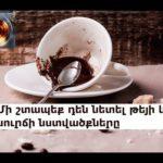 Не спешите избавляться от гущи чая и кофе