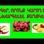 Очень важно! фрукты которые уничтожают рак