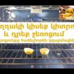 Просто положите половину лимона в духовку и вы будете приятно удивлены
