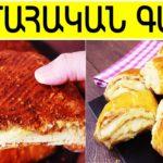 Традиционная армянская крунлая гата с мацуном